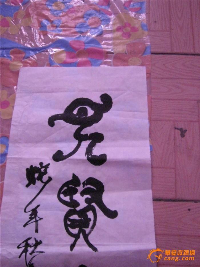中华标签中国人物郭新稳书法:篆书--见贤思齐图4