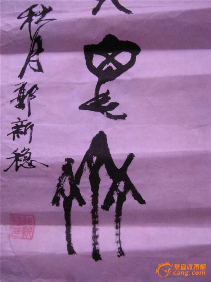 中华标签中国人物郭新稳书法:篆书--见贤思齐图6
