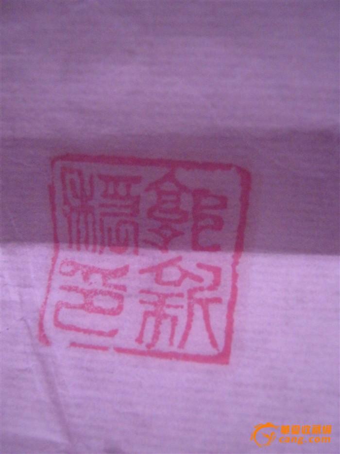 中华标签中国人物郭新稳书法:篆书--见贤思齐图8
