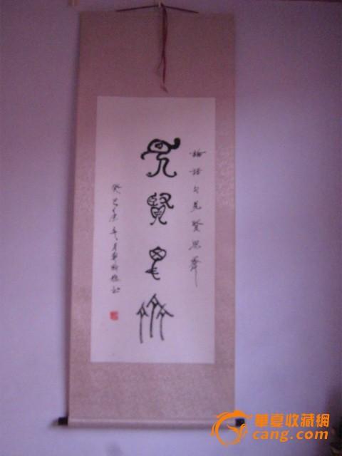 中华标签中国人物郭新稳书法作品图1