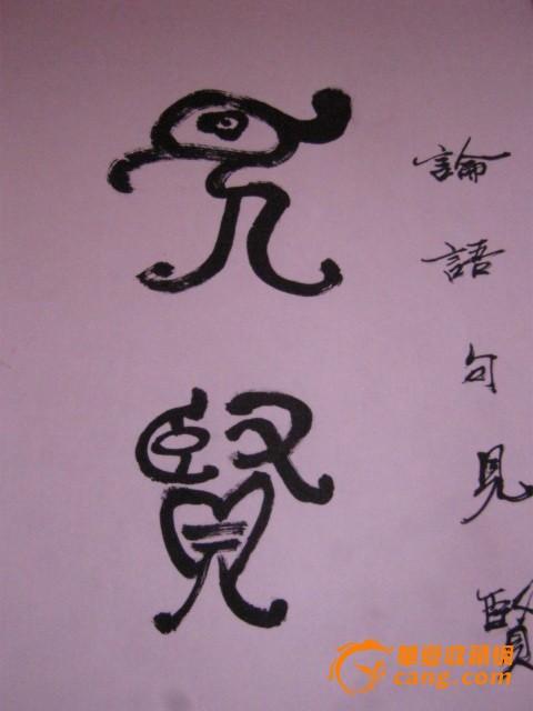 中华标签中国人物郭新稳书法作品图2
