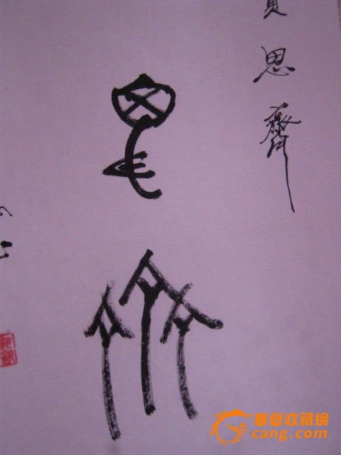 中华标签中国人物郭新稳书法作品图3