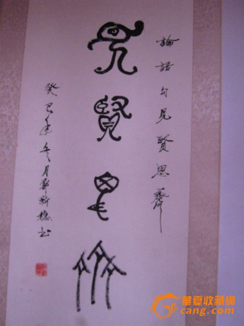 中华标签中国人物郭新稳书法作品图4