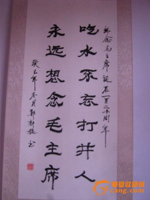 中华标签中国人物郭新稳书法作品图5