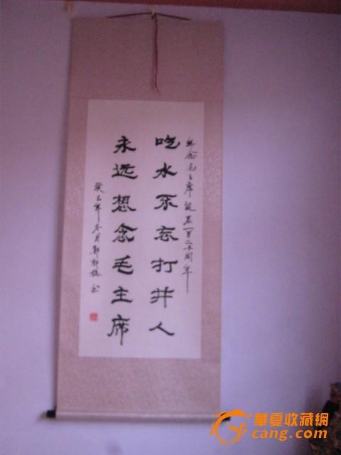 中华标签中国人物郭新稳书法作品图6