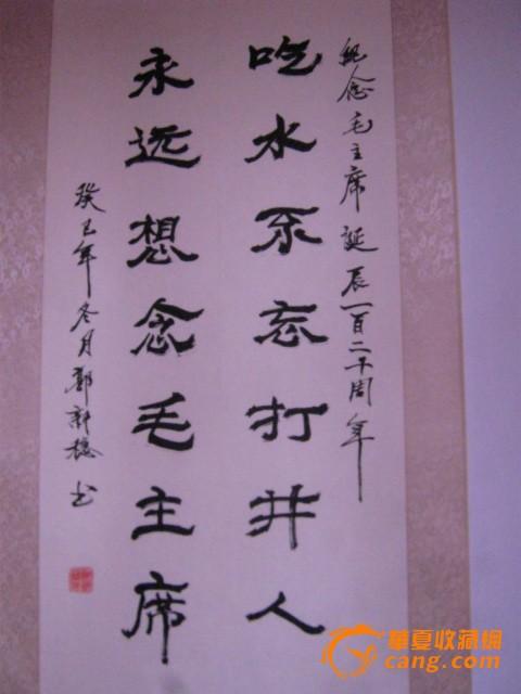 中华标签中国人物郭新稳书法作品图7