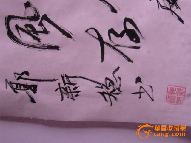 中华标签中国人物郭新稳书法作品图8