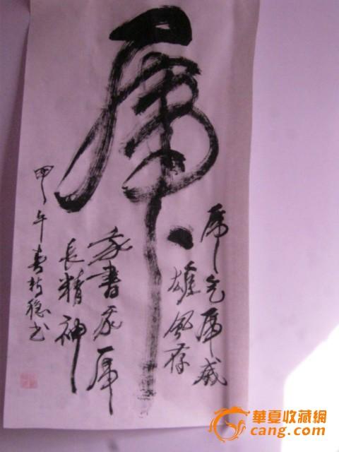 中华标签中国人物郭新稳书法作品图9