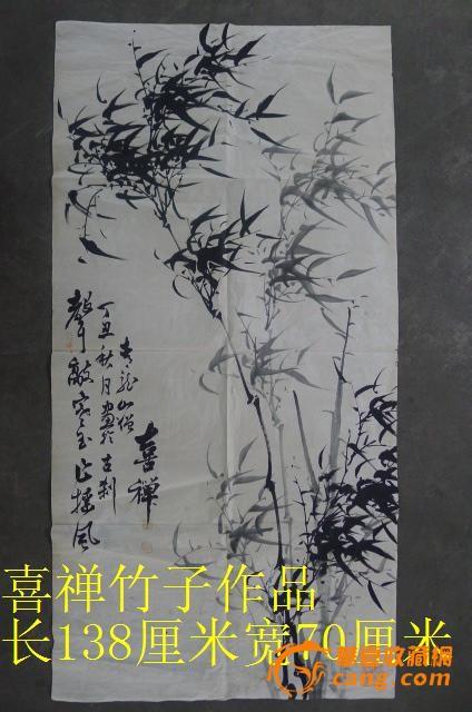 喜禅墨竹作品图1
