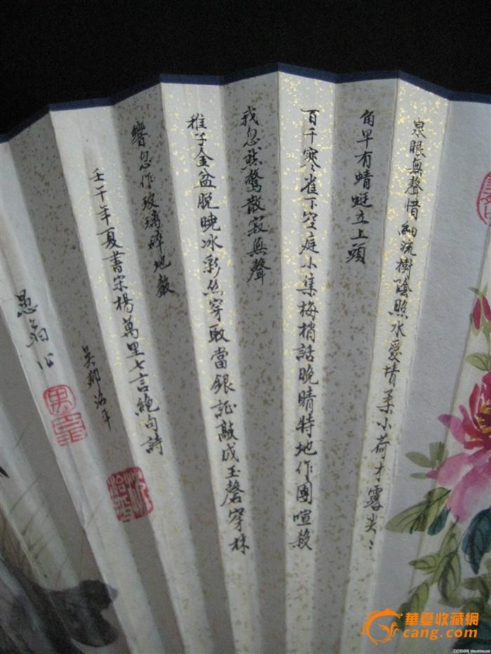 吴郡沈治平集锦成扇图片