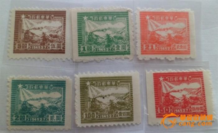 1949年华东邮政一套邮票全品