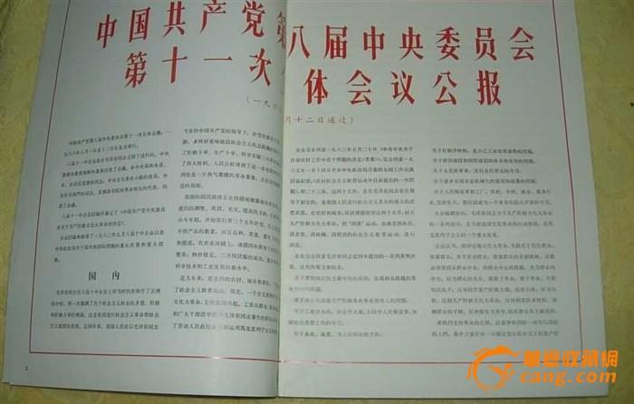 人民画报 1966年第9期 里面林彪像完好