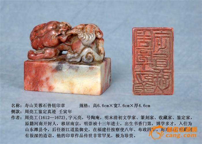 寿山芙蓉石兽钮印章(周亮工)_寿山芙蓉石兽钮