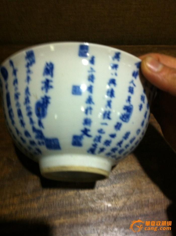 青花碗_青花碗价格_青花碗图片_来自藏友平和bb_陶瓷