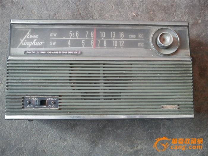 星火牌中短波6晶体管收音机