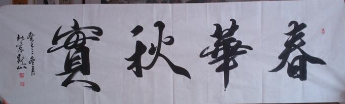 """2010书法作品毛泽东词""""沁园春雪""""被上海世博会城市特色文化展示馆闻道"""