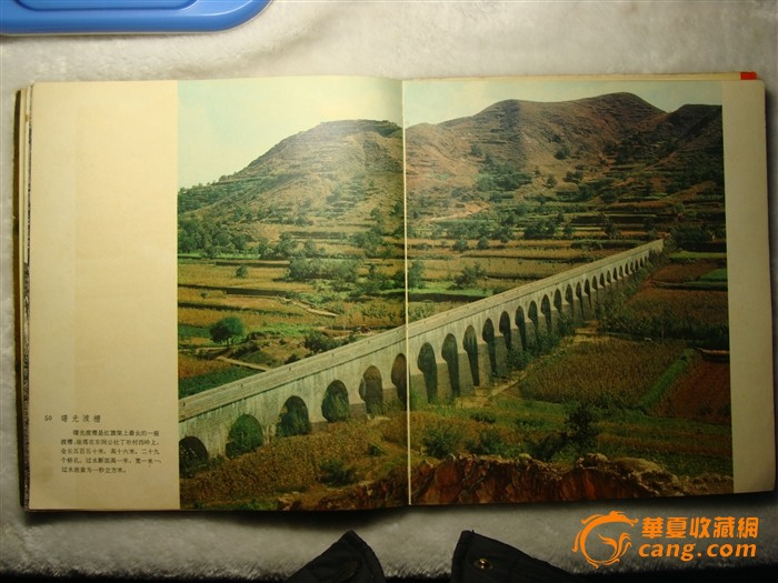 地摊 文献书籍 画报图册 图册《红旗渠》  编号 jy7022149 卖家: 信息