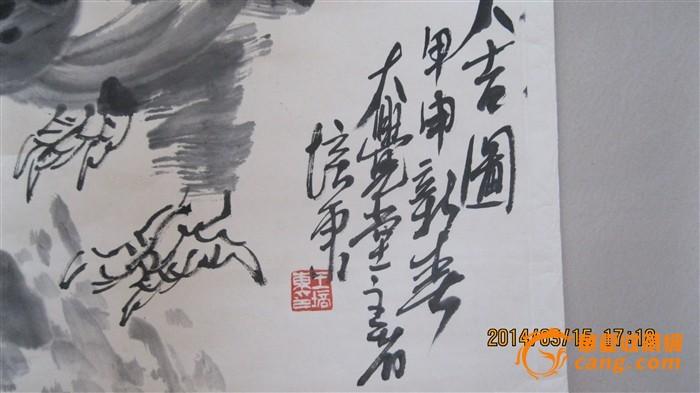 刘大海【山水】 魏传统【书法】 卢洪祥【人物】 王大海【花鸟】