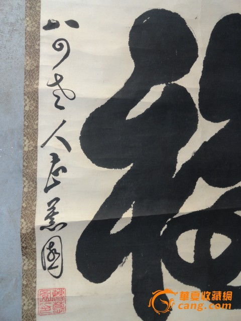 謇弟子近代著名书法家 书法福字