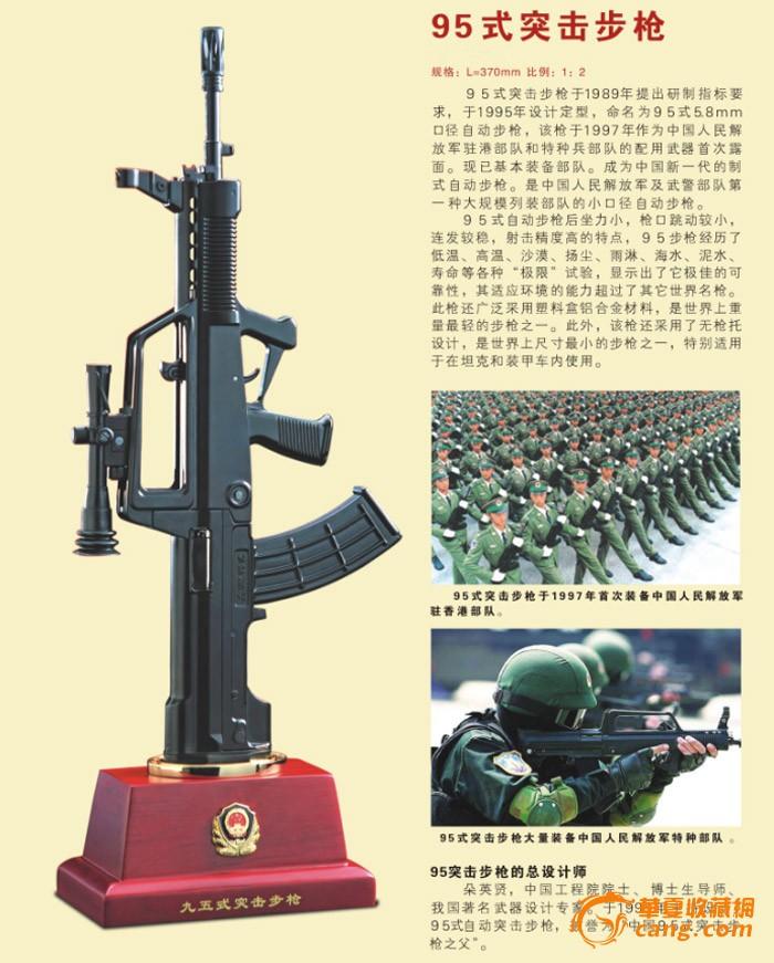 中国95式自动步枪模型