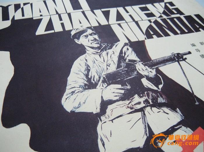 万泉收藏-电影旧海报《远离战争年代》\/保值爱