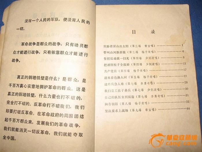 时期智取威虎山歌谱9品,32开,48页