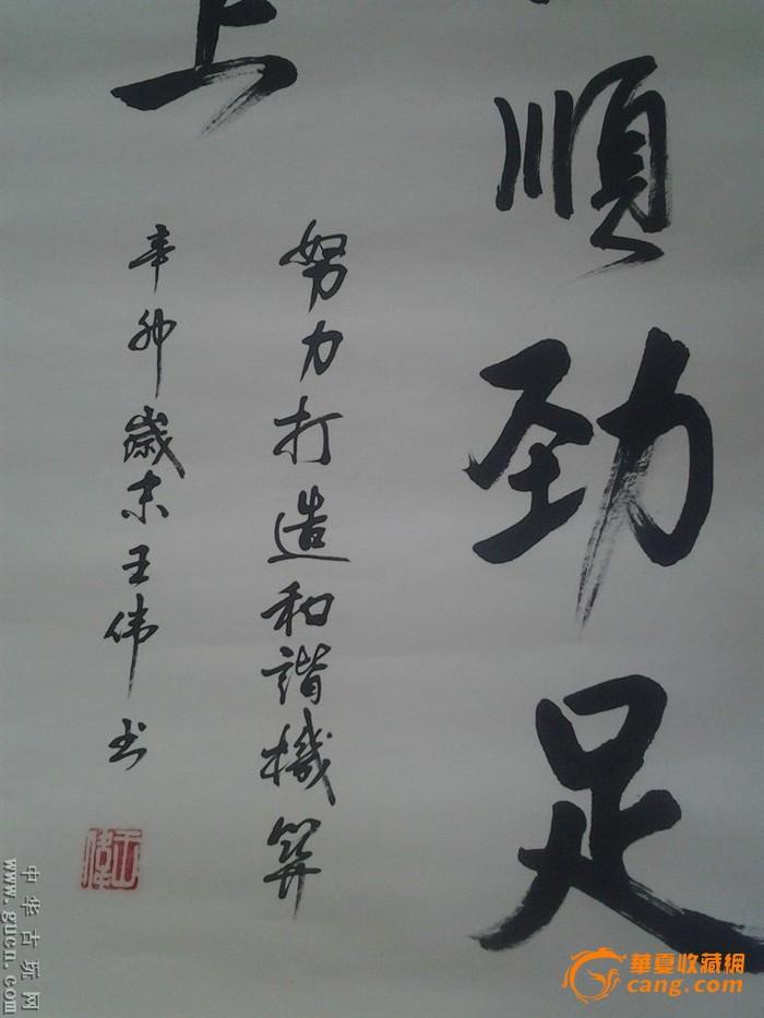 中国书法家协会会员,【王伟】老字画