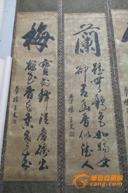 清代王文治的梅兰竹菊书法字四条屏图片