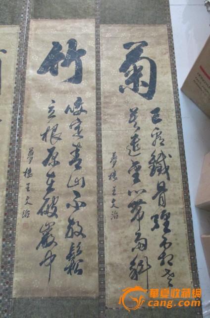 清代王文治的梅兰竹菊书法字四条屏_清代王文图片