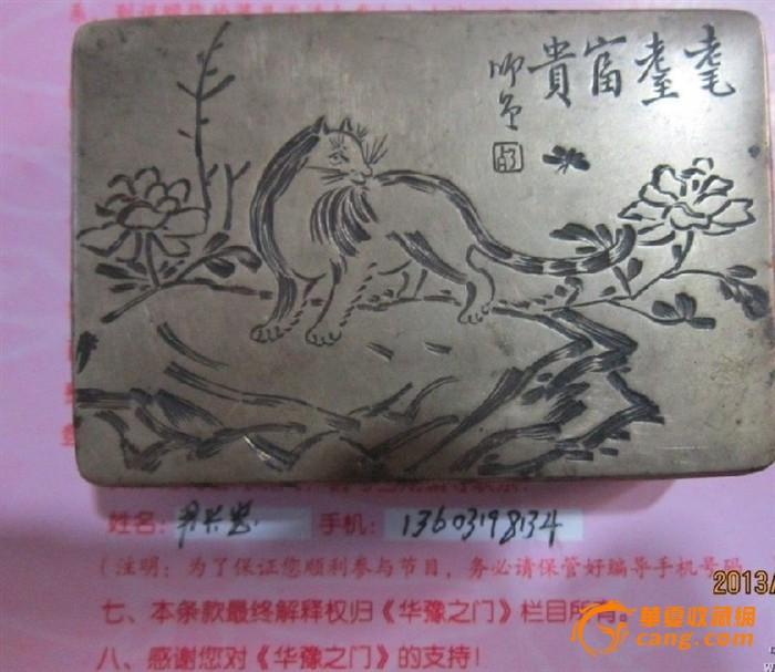 华豫之门入围邀请卡陈师曾款.耄耋富贵祝寿铜墨盒.自藏匆问