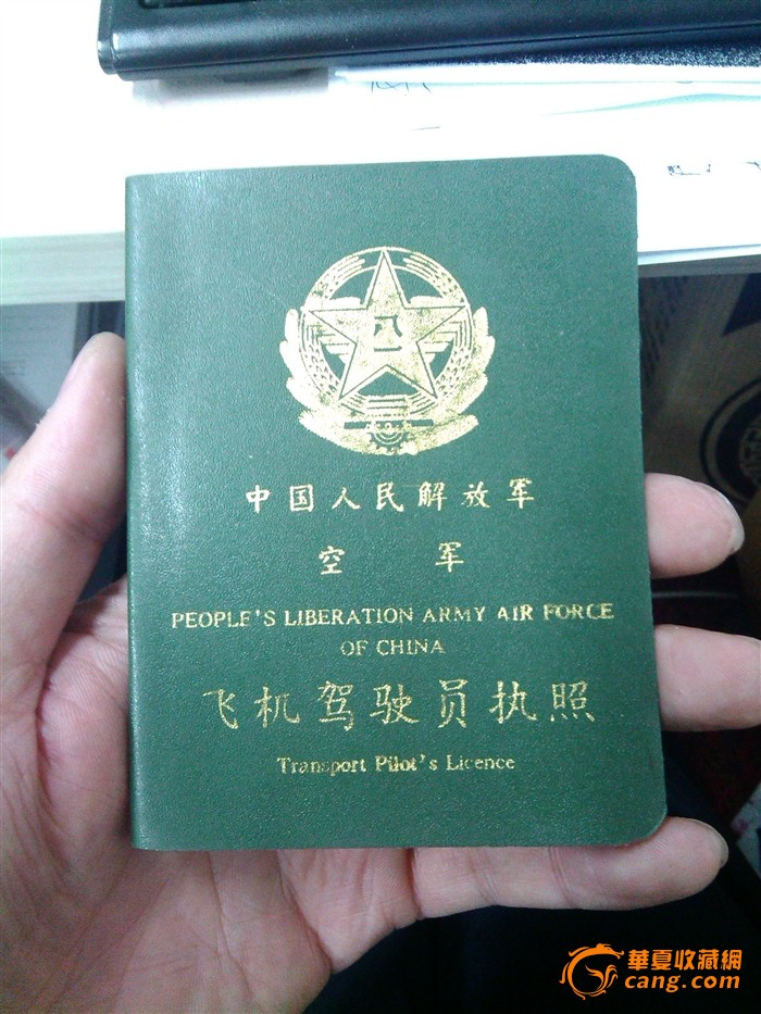 空军飞机驾驶员证