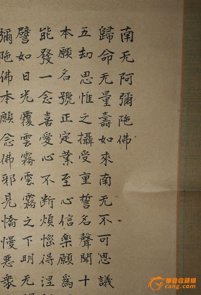 地摊 字画 古代 清代--佛教书画  编号 jy7142915 上传图片