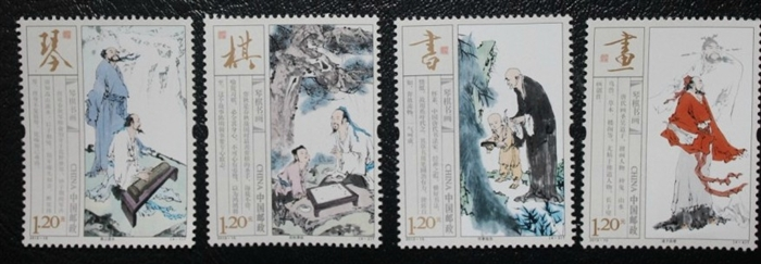 琴棋书画邮票图片