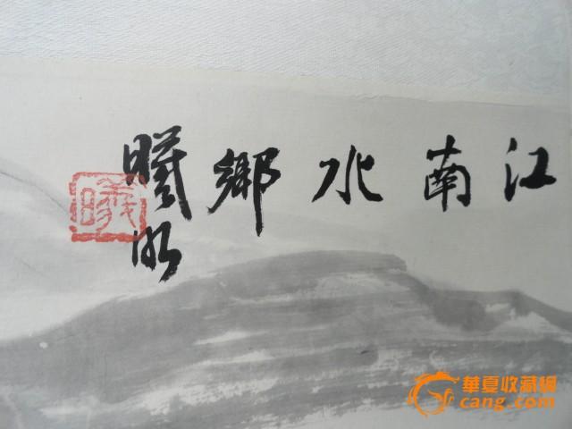 原装裱著名书画家【林曦明】绘作江南水乡图