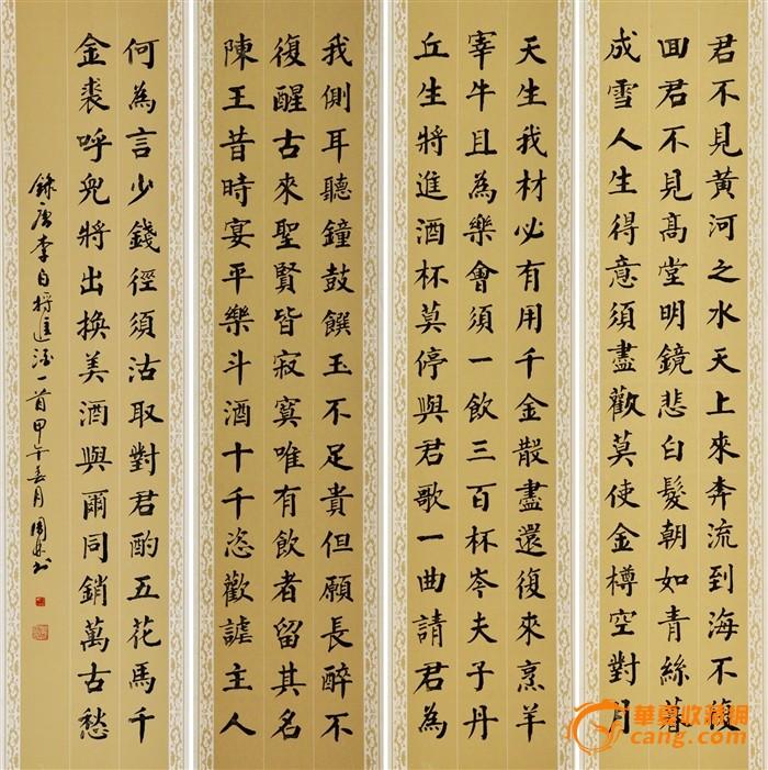 金奖老书法家张周林楷书四条屏-李白.将进酒图片