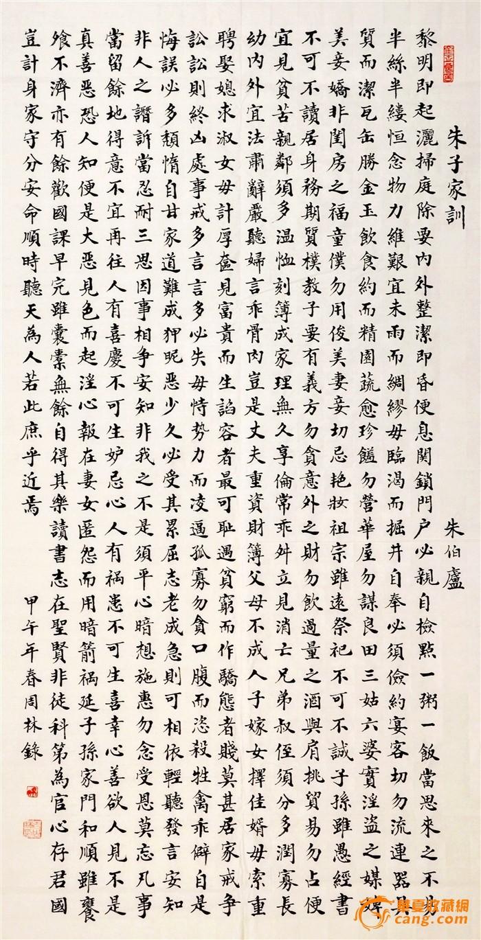金奖老书法家张周林楷书中堂 对联-朱伯卢.朱子家训图片
