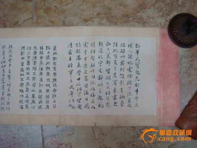 王仁堪/光绪状元王仁堪的书法手卷。。老裱工图2...