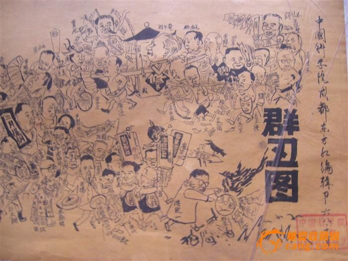 时间漫画_文革漫画文革_价格漫画图片_来自藏こ漫画下载文革图片