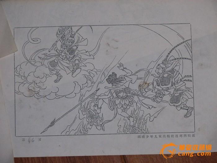湖南少年儿童出版社连环画西游记稿纸70张