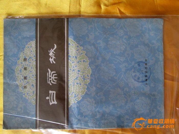 1962年京剧曲谱 白帝城 馆藏注销书