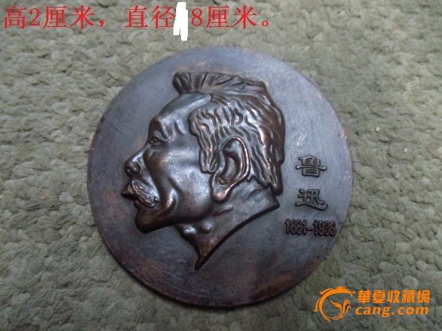 铜雕伟人鲁迅先生头像与诗文