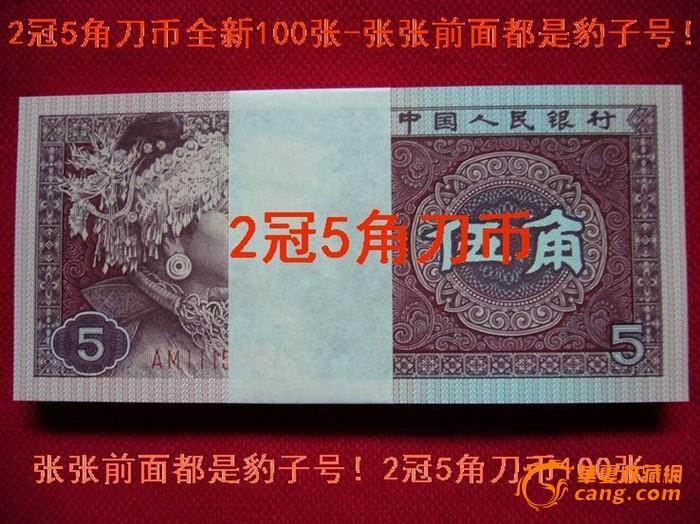 8005-2冠五*【双*号】100张连号5*纸币人民币5毛