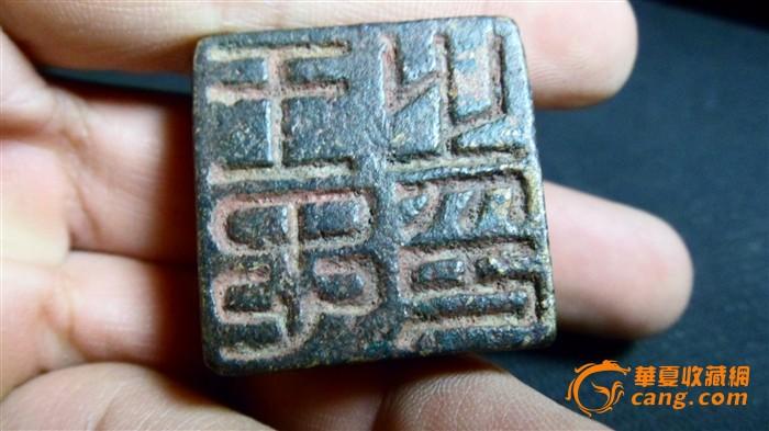 汉代龟钮铜印章图片