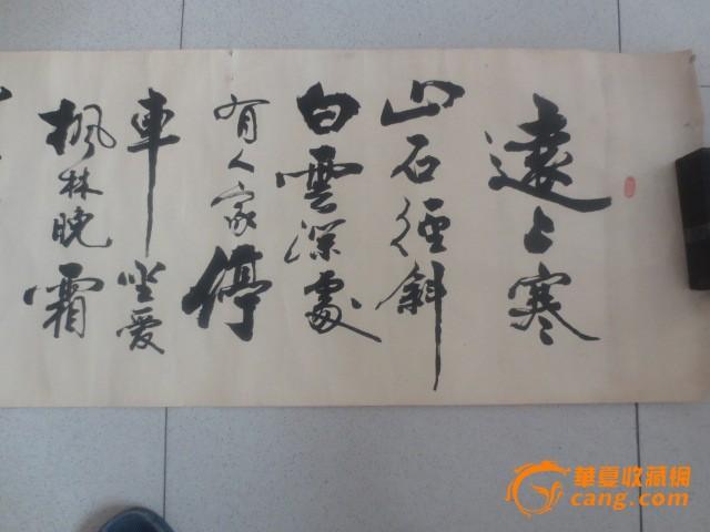 中国书画家协会会员 字画119图5
