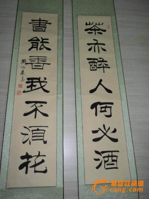 刘炳森书法对联作品