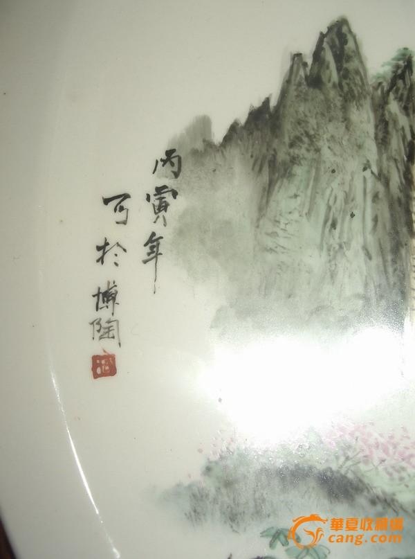 手绘山水瓷盘