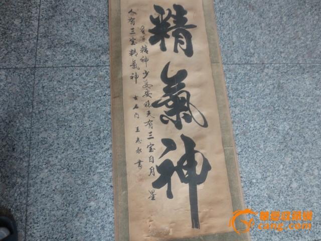 河北省书法家协会会员【王志永】字画127
