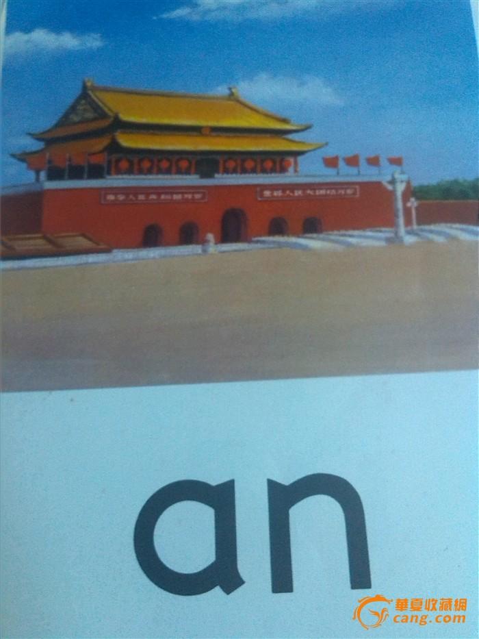 汉语拼音教学图片_汉语拼音教学图片价格_汉