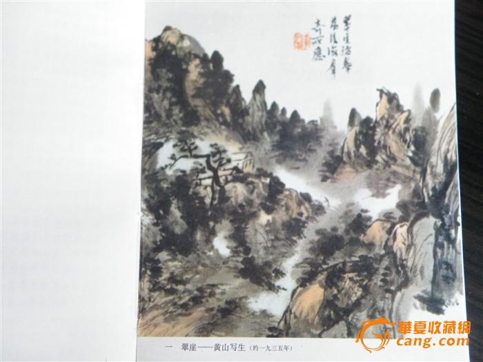 国画大师黄宾虹画册