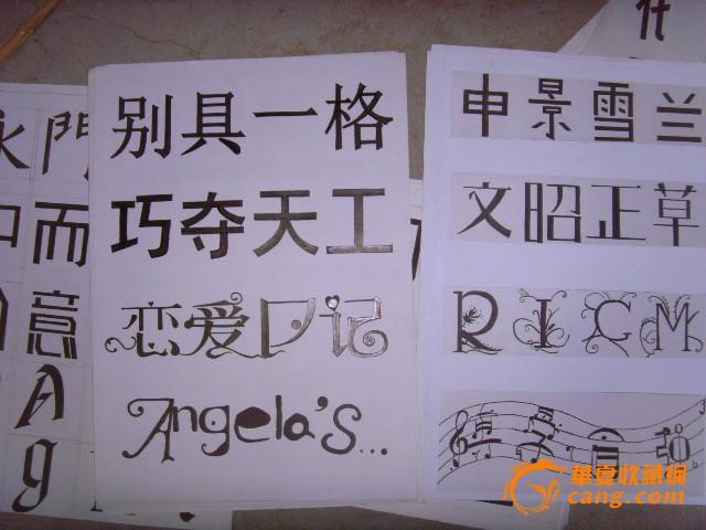 大学生设计的美术字卡纸50张